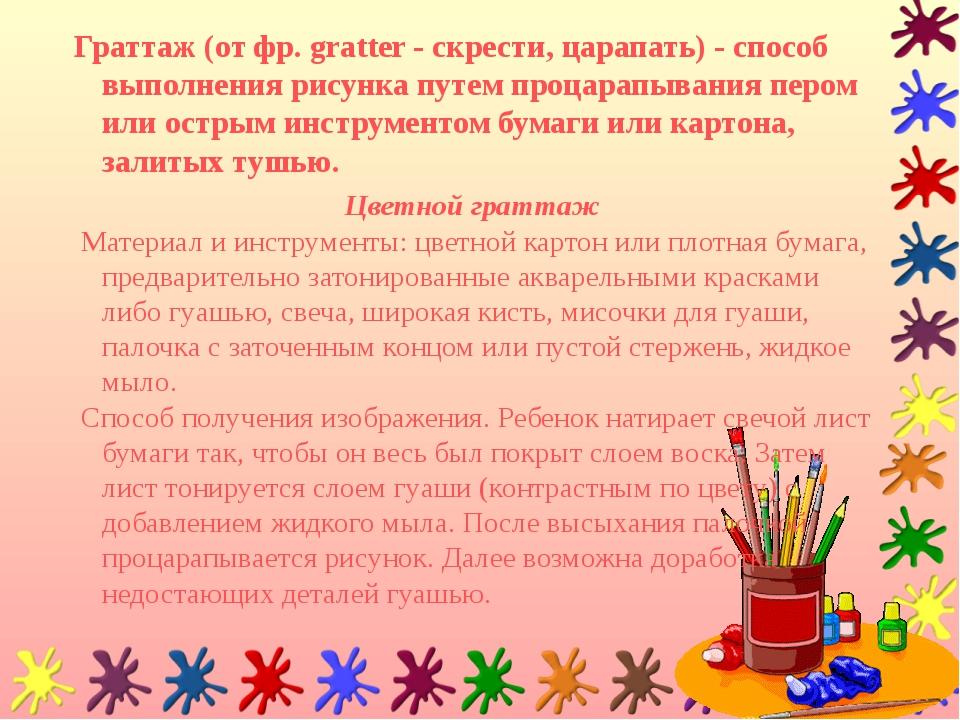 Граттаж (от фр. gratter - скрести, царапать) - способ выполнения рисунка путе...