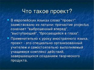 """Что такое проект? В европейских языках слово """"проект"""" заимствовано из латыни:"""