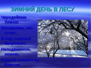 ЗИМНИЙ ДЕНЬ В ЛЕСУ Чародейкою Зимою Околдован, лес стоит, И под снежной бахро