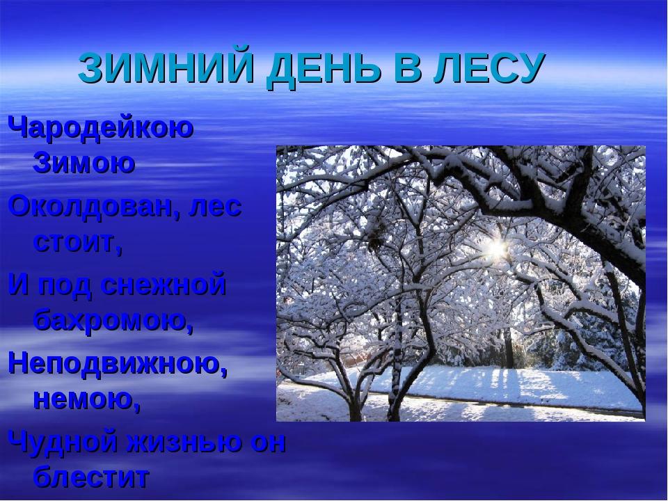 ЗИМНИЙ ДЕНЬ В ЛЕСУ Чародейкою Зимою Околдован, лес стоит, И под снежной бахро...