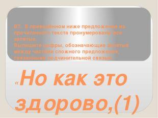 В7. В приведённом ниже предложении из прочитанного текста пронумерованы все з