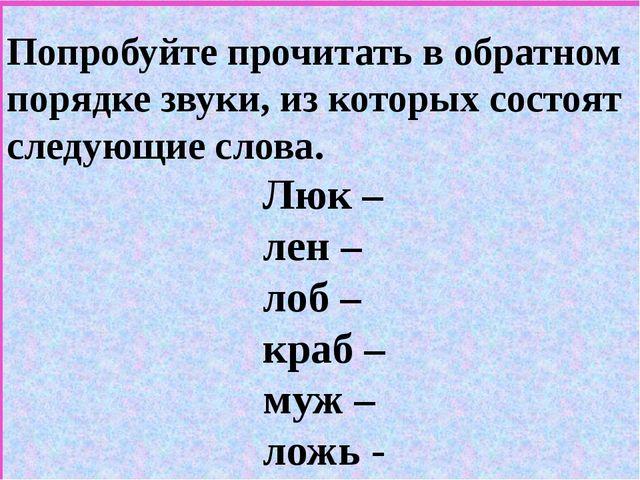 Попробуйте прочитать в обратном порядке звуки, из которых состоят следующие...