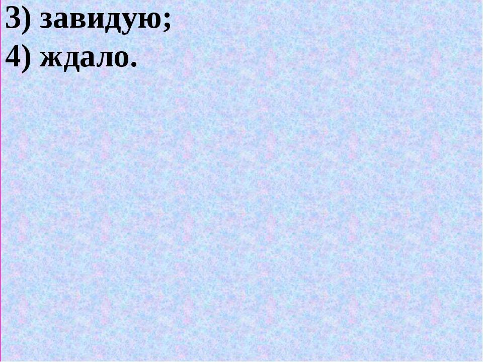 В каком слове ударение падает на первый слог? брала; заняв; 3) завидую; 4) ж...