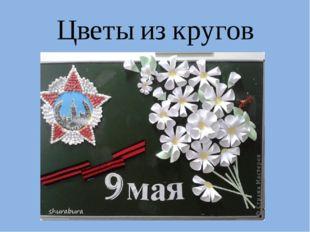 Цветы из кругов