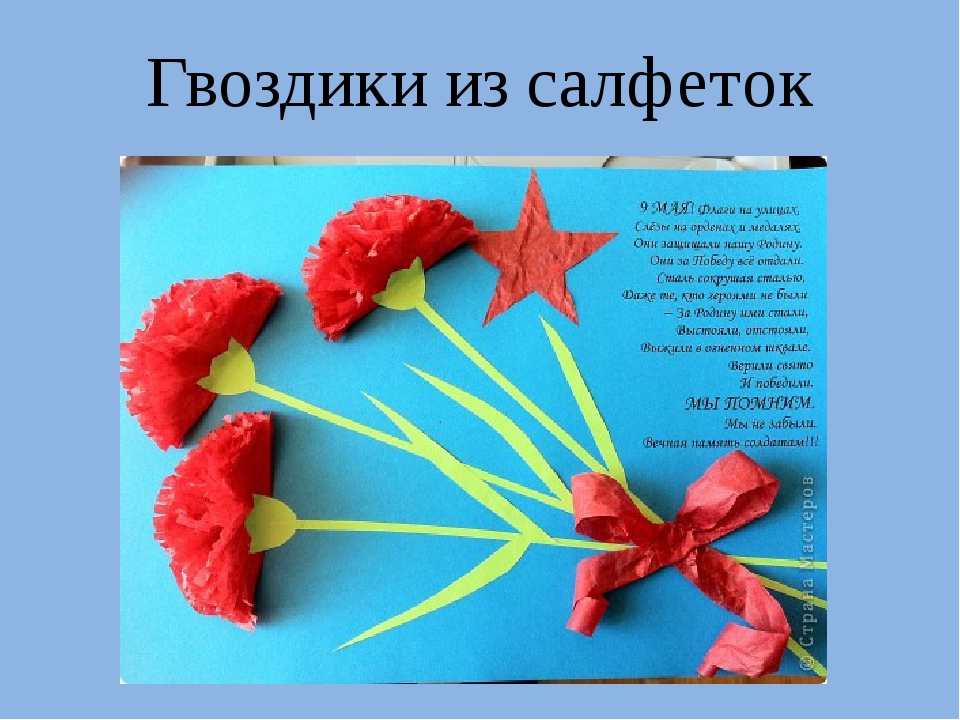 как сделать гвоздику из салфетки для открытки малинового цвета