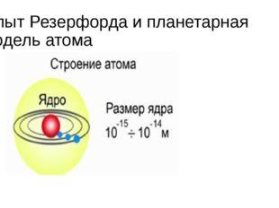 Опыт Резерфорда и планетарная модель атома