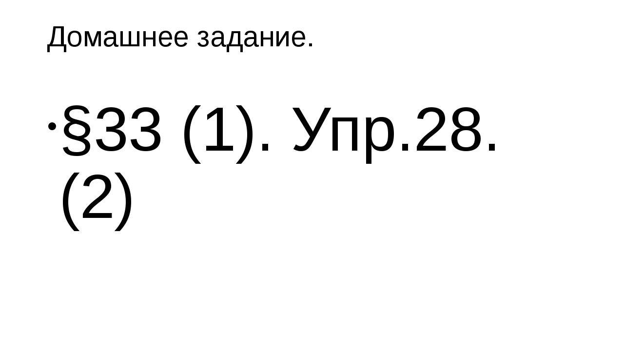 Домашнее задание. §33 (1). Упр.28.(2)