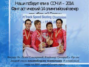 Наши победители в СОЧИ – 2014. Фантастический 14 олимпийский вечер для сборно