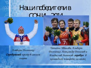 Альберт Демченко Серебряный призёр в санном спорте Наши победители в СОЧИ - 2