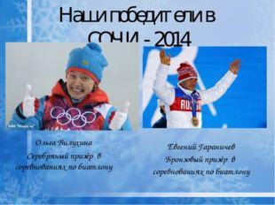 Ольга Вилухина Серебряный призёр в соревнованиях по биатлону Наши победители