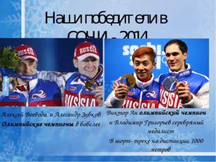 Наши победители в СОЧИ - 2014 Алексей Воевода и Алесандр Зубков Олимпийские ч