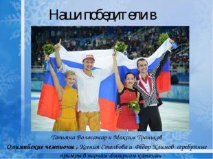 Наши победители в СОЧИ - 2014 Татьяна Волосожар и Максим Траньков Олимийские