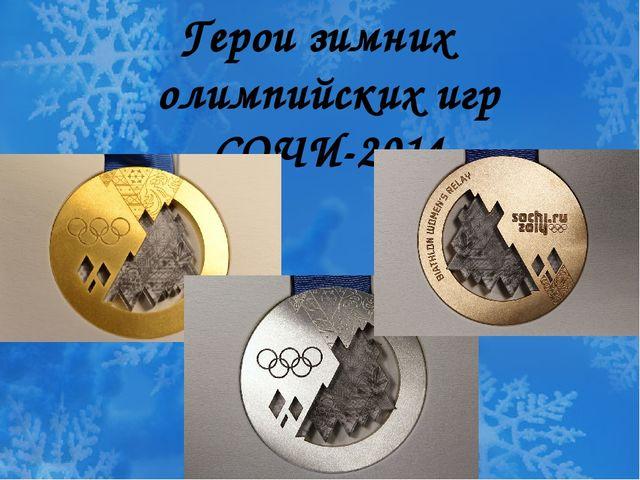 Герои зимних олимпийских игр СОЧИ-2014