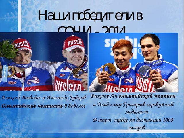 Наши победители в СОЧИ - 2014 Алексей Воевода и Алесандр Зубков Олимпийские ч...