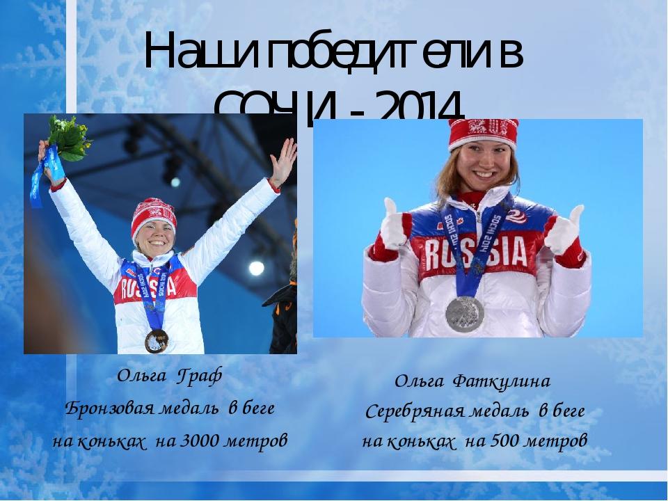 Наши победители в СОЧИ - 2014 Ольга Граф Бронзовая медаль в беге на коньках н...