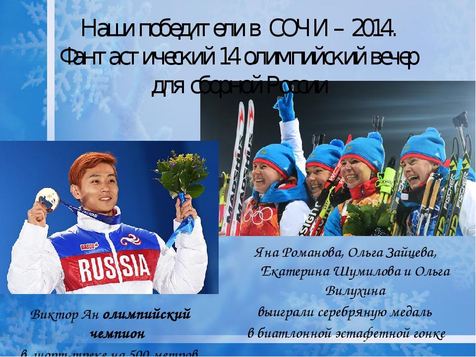 Наши победители в СОЧИ – 2014. Фантастический 14 олимпийский вечер для сборно...