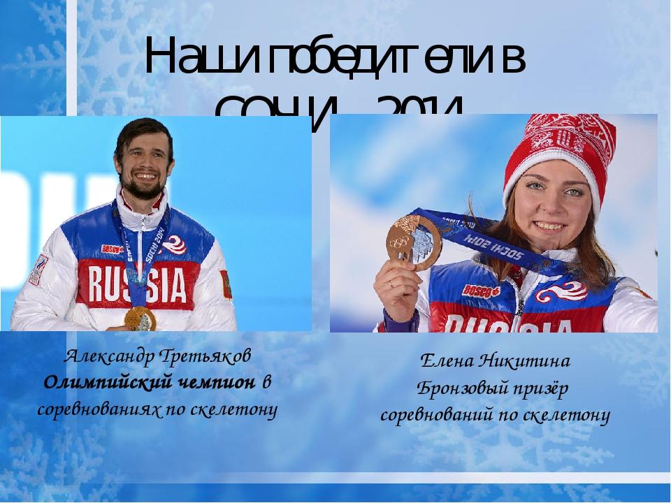 Наши победители в СОЧИ - 2014 Александр Третьяков Олимпийский чемпион в сорев...