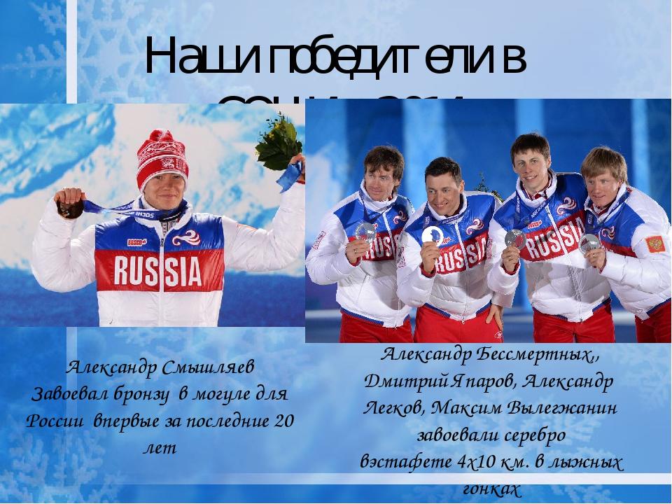 Наши победители в СОЧИ - 2014 Александр Смышляев Завоевал бронзу в могуле для...