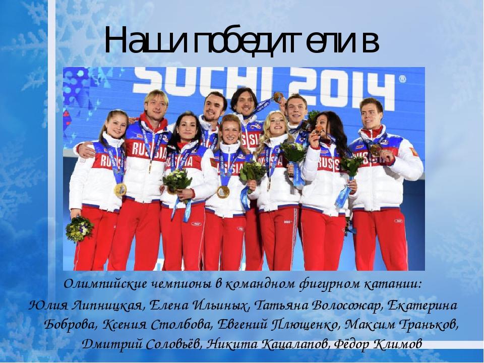 Наши победители в СОЧИ - 2014 Олимпийские чемпионы в командном фигурном катан...