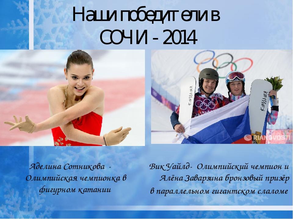 Наши победители в СОЧИ - 2014 Аделина Сотникова - Олимпийская чемпионка в фиг...