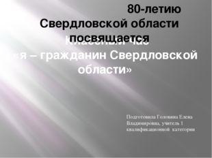 Классный час «я – гражданин Свердловской области» 80-летию Свердловской обла