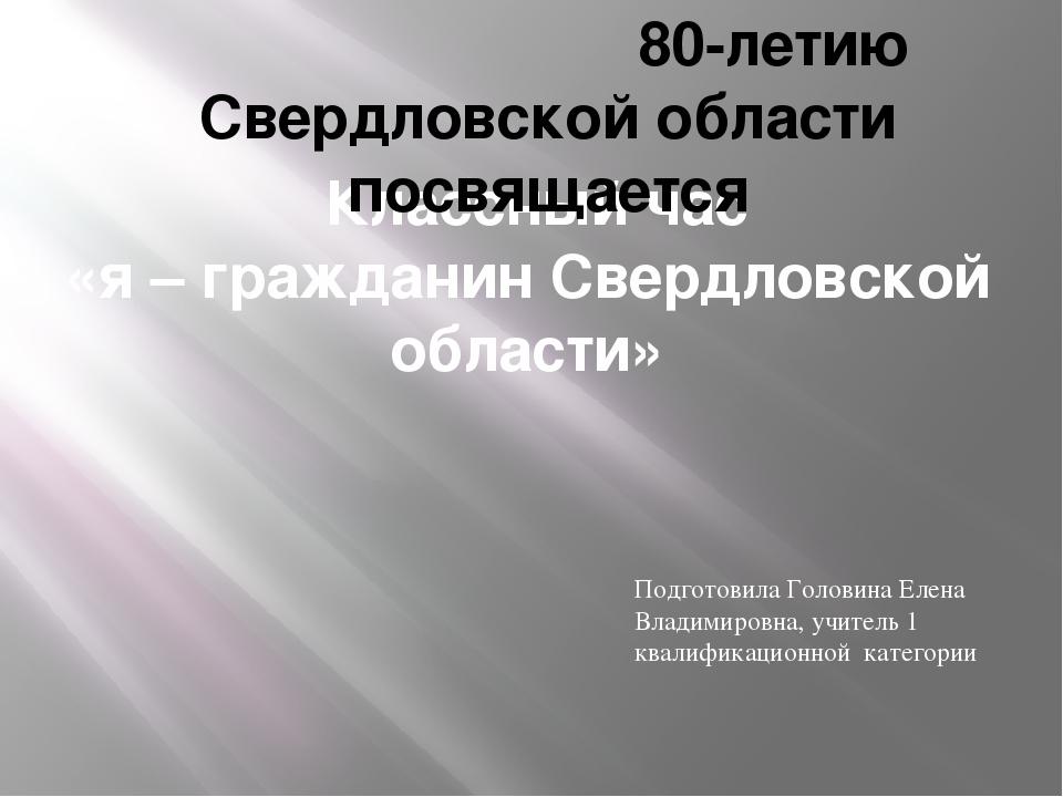 Классный час «я – гражданин Свердловской области» 80-летию Свердловской обла...