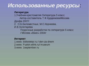 Использованные ресурсы: Литература Учебник-хрестоматия Литература 5 класс. Ав