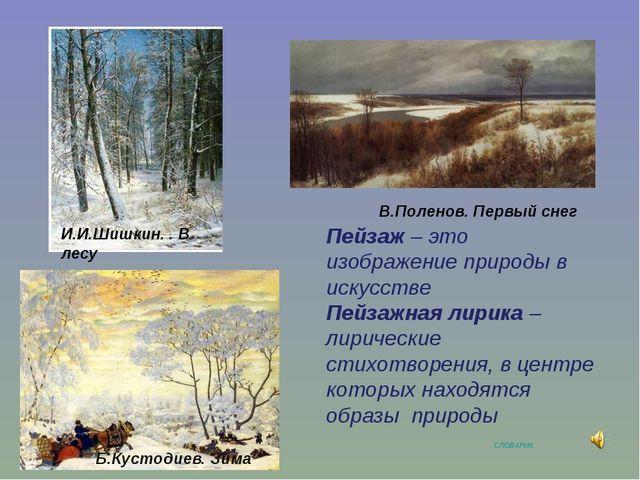 И.И.Шишкин. . В лесу Б.Кустодиев. Зима В.Поленов. Первый снег Пейзаж – это из...