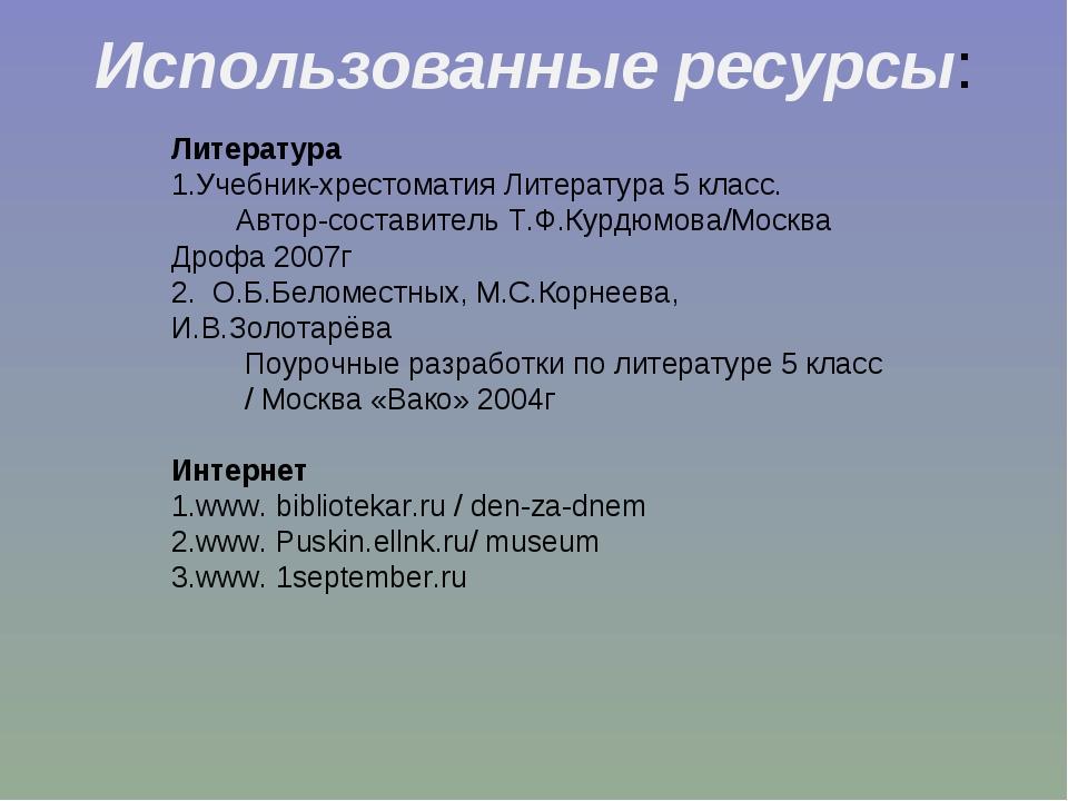 Использованные ресурсы: Литература Учебник-хрестоматия Литература 5 класс. Ав...