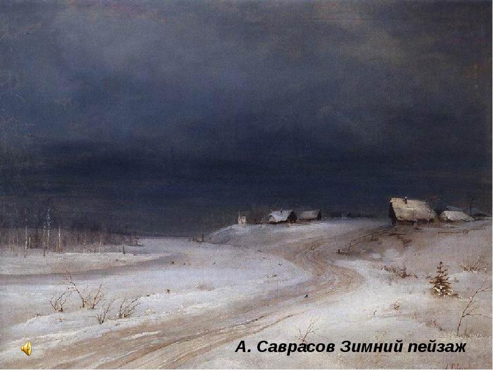 А. Саврасов Зимний пейзаж