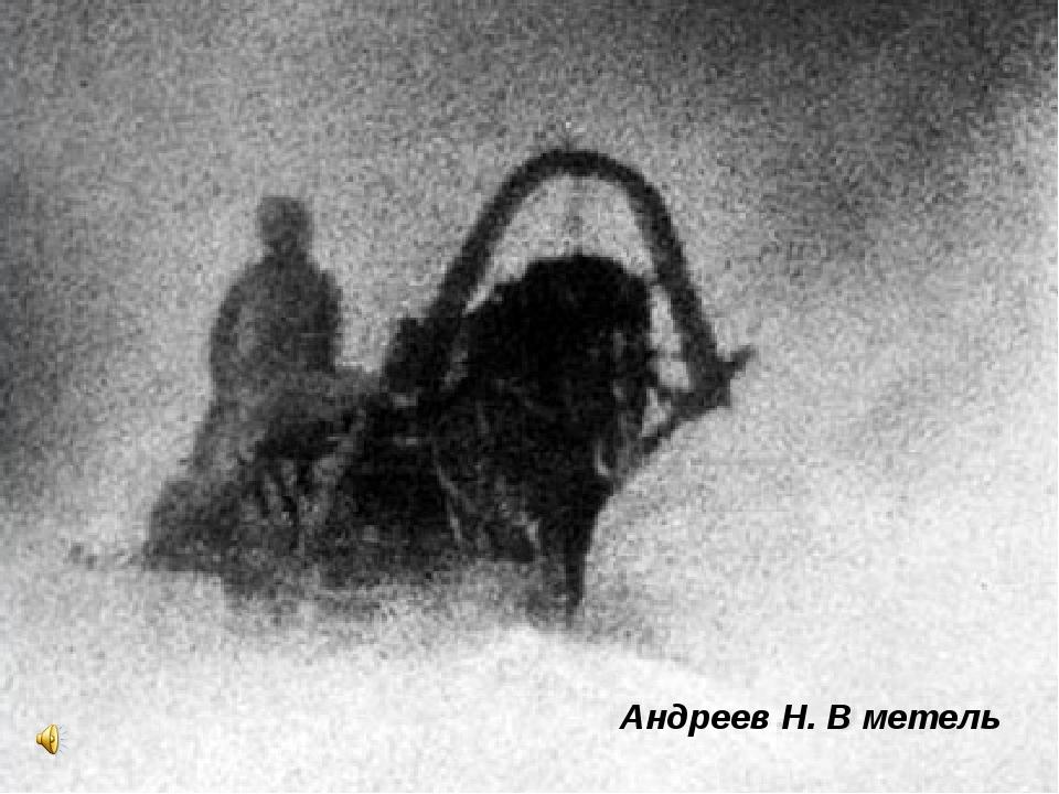 Андреев Н. В метель
