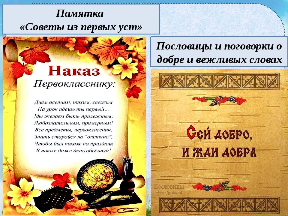 Памятка «Советы из первых уст» Пословицы и поговорки о добре и вежливых словах