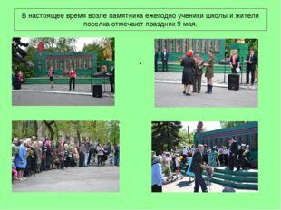 В настоящее время возле памятника ежегодно ученики школы и жители поселка отм
