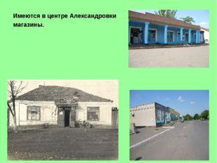 Имеются в центре Александровки магазины. Деревенская жительница в 30-е годы.