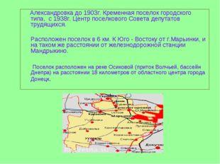 Александровка до 1903г. Кременная поселок городского типа, с 1938г. Центр по