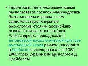Территория, где в настоящее время располагается посёлок Александровка была за