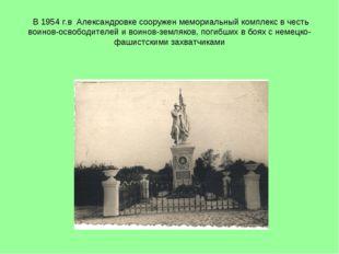 В 1954 г.в Александровке сооружен мемориальный комплекс в честь воинов-освоб