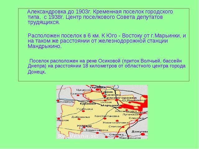 Александровка до 1903г. Кременная поселок городского типа, с 1938г. Центр по...
