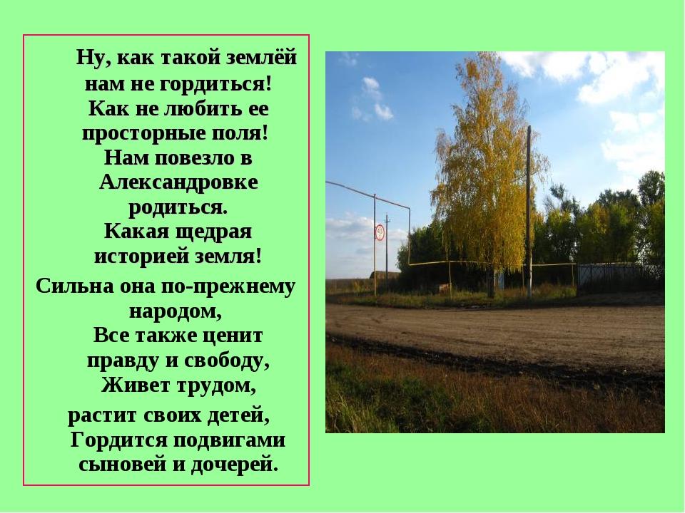 Стихи мое село родное