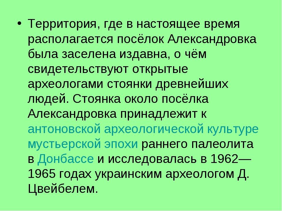 Территория, где в настоящее время располагается посёлок Александровка была за...