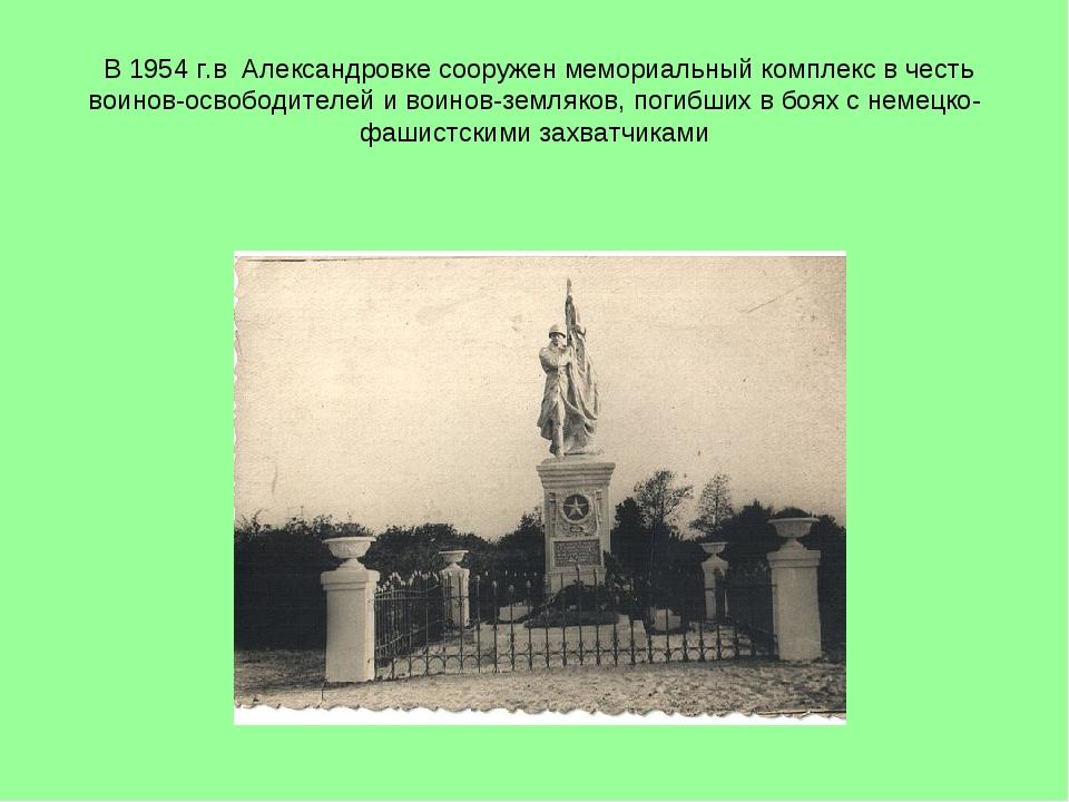 В 1954 г.в Александровке сооружен мемориальный комплекс в честь воинов-освоб...