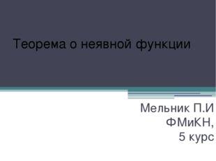 Теорема о неявной функции Мельник П.И ФМиКН, 5 курс