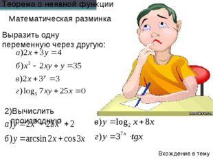Выразить одну переменную через другую: Вхождение в тему Математическая размин