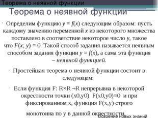 Теорема о неявной функции Определим функциюу=f(x) следующим образом: пусть