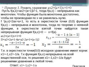 Пусть f(a,x)=ax2+(a+1)x+1, тогда f(a,x) – непрерывна как многочлен. Чтобы фун