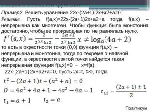 Практикум Пример2. Решить уравнение 22x-(2a+1) 2x+a2+a=0. Решение. Пусть f(a,