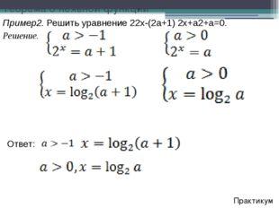 Практикум Пример2. Решить уравнение 22x-(2a+1) 2x+a2+a=0. Решение.  Ответ: Т