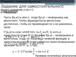 Задание для самостоятельного решения Решение. Пусть f(a,x)=a sinx-1, тогда f(