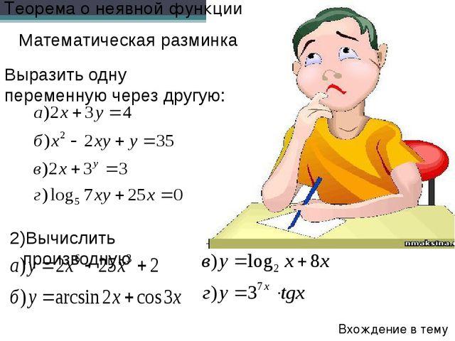 Выразить одну переменную через другую: Вхождение в тему Математическая размин...