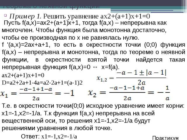 Пусть f(a,x)=ax2+(a+1)x+1, тогда f(a,x) – непрерывна как многочлен. Чтобы фун...